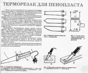 Приспособление для резки пенопласта своими руками