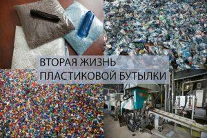 Утилизация пластиковых бутылок в домашних условиях