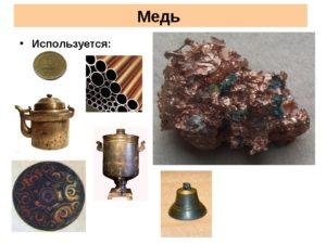 Где применяется медь