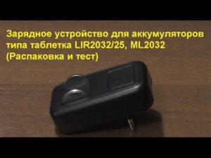 Можно ли зарядить батарейку таблетку?