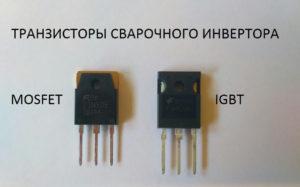 Какие транзисторы используются в сварочных инверторах?