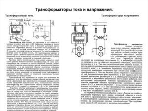 Зачем нужен трансформатор напряжения?