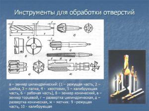 Какими инструментами обрабатывают мелкие отверстия различной формы