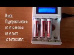 Можно ли заряжать солевые батарейки?