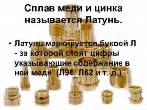 Сплав системы медь цинк называется