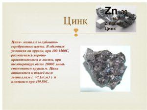 Как отличить цинк от алюминия