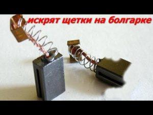 Почему искрят щетки в болгарке?