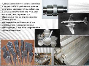 Чем отличается алюминий от дюралюминия