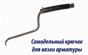 Самодельный крючок для вязки арматуры
