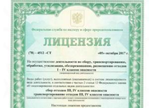 Нужна ли лицензия на прием макулатуры?