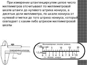 Как правильно измерять штангенциркулем?