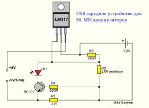 Зарядка для мизинчиковых аккумуляторов своими руками