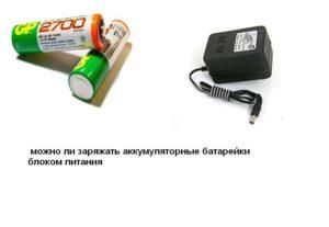 Почему не заряжаются аккумуляторные батарейки?