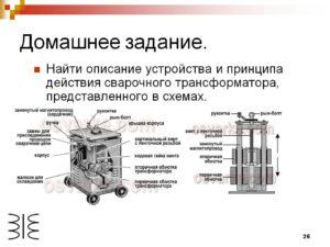 Сварочный трансформатор устройство и принцип действия
