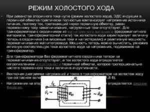 Что такое режим холостого хода сварочного трансформатора?