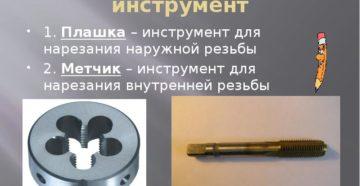 Каким инструментом нарезают наружную резьбу?